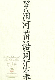 A Vocabulary of Luobohe Miao